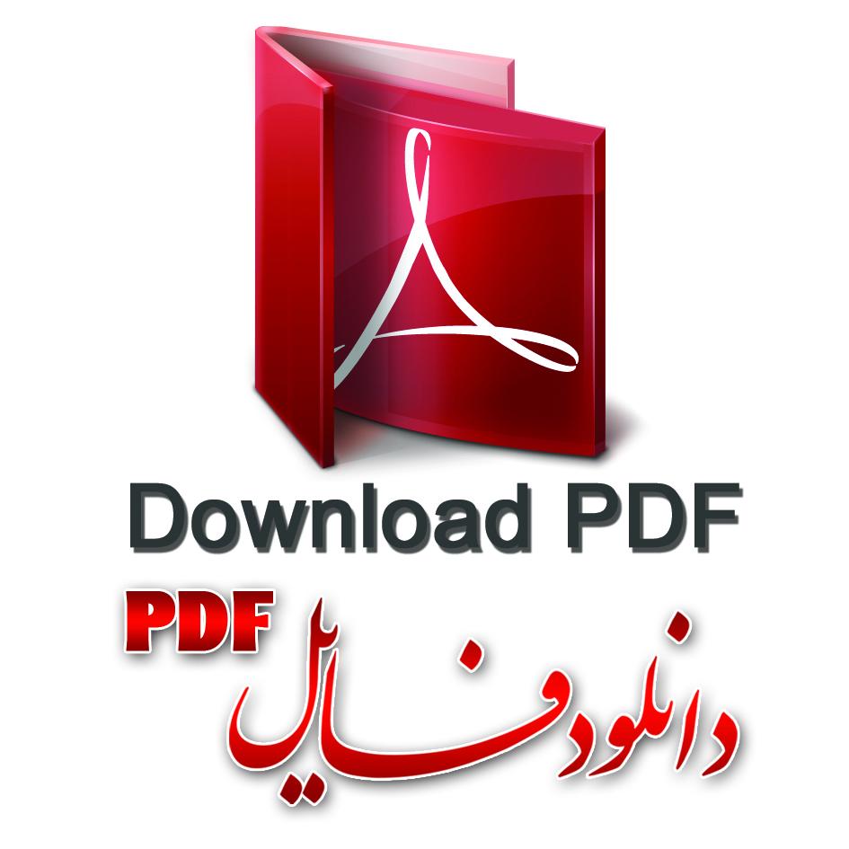 pdf دانلود شماره 141 هفته نامه طنین قاینات22 دی ماه 1395